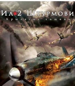 IL-2 Sturmovik: Birds of Prey [FULL] [RUSSOUND]