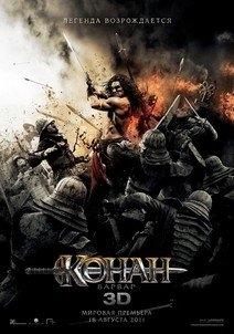 Конан-варвар / Conan the Barbarian (2011) CAMRip Фильмы для PSP