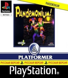 Pandemonium (Русская версия) PS1