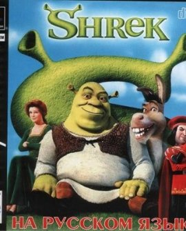 [PSX-PSP] Shrek Treasure Hunt