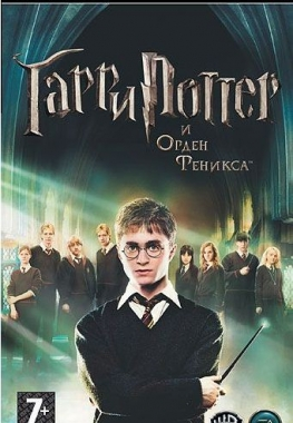 Harry Potter and the Order of the Phoenix [2009, Action / FPS]