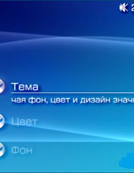 [PSP] Прошивка 6.37 ME-8