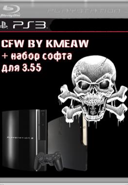 CFW by Kmeaw + набор софта для 3.55