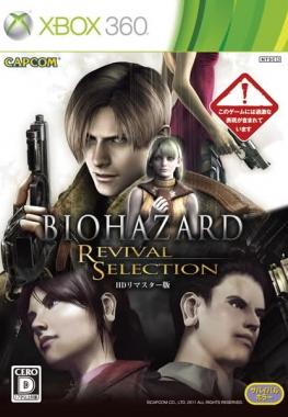 Biohazard Revival Selection (2011) [NTSC-J][JAP]