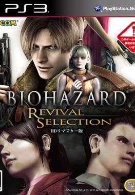 Biohazard Revival Selection JAPJPN+ENG
