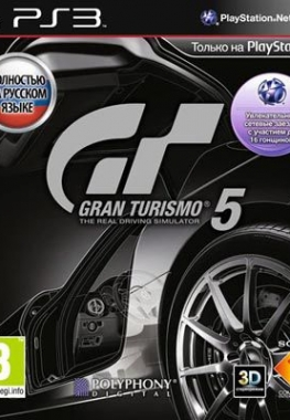 Gran Turismo 5 [FULL] [RUSSOUND]