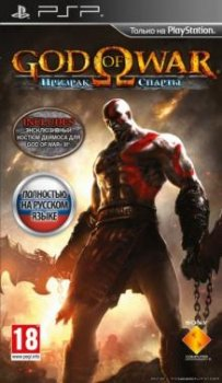 God Of War: Ghost Of Sparta [RIP] [RUS] (2010)