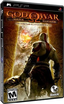 God of War: Chains of Olympus [ISO][FULL][RUSSOUND]