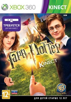 [Kinect] Harry Potter for Kinect [Region Free/ENG] [LT+ v2.0]