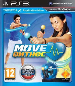 Move Fitness/Move Фитнес [EUR/RUS/ENG] (Move) [ABSTRAKT]
