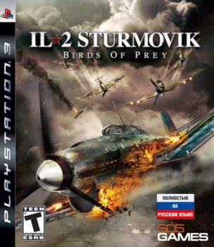 [PS3]IL-2 Sturmovik: Birds of Prey [EUR/RUS]