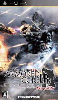 [PSP]Armored Core: Last Raven Portable [Patched] [FullRIP][CSO][ENG][US] [GS]