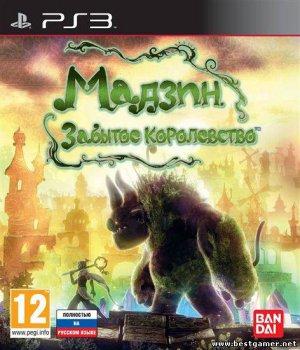 [PS3]Majin and the Forsaken Kingdom / Мадзин. Забытое королевство [PS3] [RUS] [PAL] (2010)