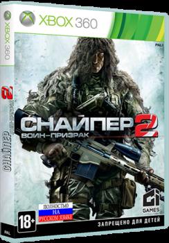 [XBOX360]Sniper: Ghost Warrior 2[Region Free/RUSSOUND]