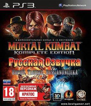 [PS3]Mortal Kombat Komplete Edition [RUSSOUND] (2012)