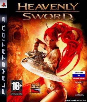 [PS3]Heavenly Sword [EUR/RUS]