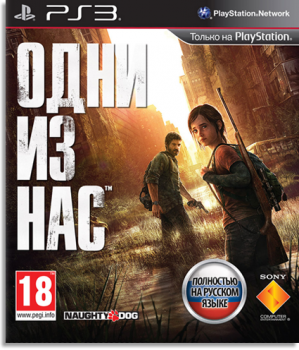 The Last of Us [RUS] [Demo] [Repack] [1xDVD5]