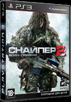 [PS3] Sniper: Ghost Warrior 2 [RUS\ENG] [Repack] [2хDVD5]