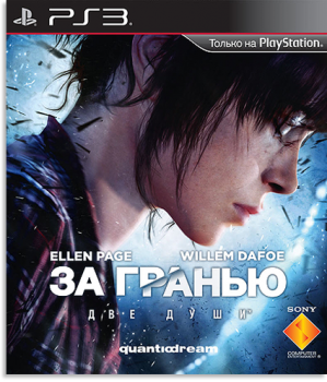 [PS3]Beyond: Two Souls [FULL] [RUS] [3.41/3.55 ONLY]