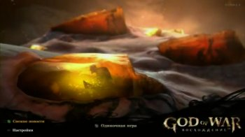 [PS3]God of War: Ascension [EUR/RUS/ENG] [Repack] [10xDVD5]