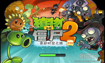 [Android]Plants vs. Zombies™ 2 1.0.1