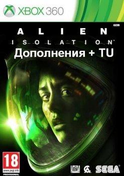 [XBOX360][JTAG][DLC] Alien: Isolation [RUS]