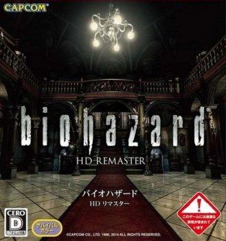 [XBOX360][JTAG]Biohazard HD REMASTER (2014) [ENG]