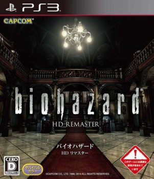 [PS3]Resident Evil HD Remaster [JPN/RUS]