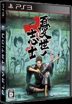 [PS3]Ukiyo no Shishi [JPN/NTSC-J]