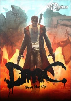 [PS3]DmC: Devil May Cry + Vergil's Downfall [EUR/RUS] (Релиз от R.G. DShock)