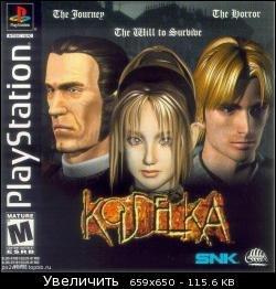 [PS] Koudelka (2000)