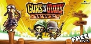 [Android] Guns'N'Glory WW2 / 2011 / 1.0.0 (Hacked) / apk / RUS