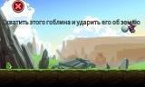 Защитите замок от гоблинов (2013) Android
