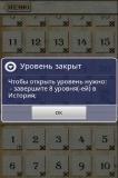 Загадки Да'Винчи (2013) Android