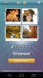 Что за слово? 4 фотки 1 слово (2013) Android