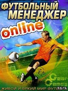 Футбольный Менеджер Онлайн (2012) Android