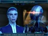 Эпоха 2 / Epoch 2 (2014) Android