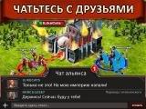Игра войны: Век огня / Game of War - Fire Age (2014) Android
