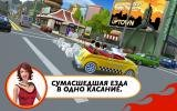 Crazy Taxi™ City Rush (2014) Android