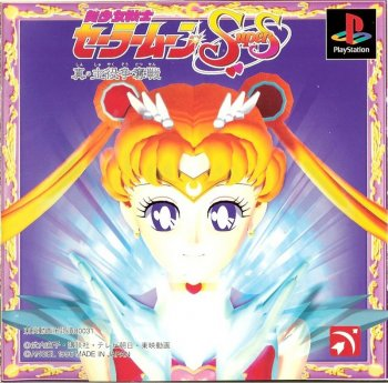 [PS] BISHOUJO SENSHI SAILOR MOON SUPER S: SHIN SHUYAKU SOUDATSUSEN [1996, fighting]