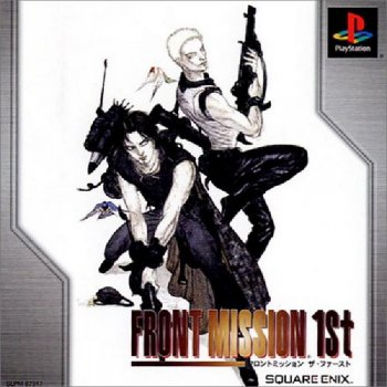 [PS] Front Mission 1&2 (1997)