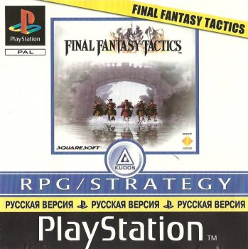 [PS] Final Fantasy Tactics RUS (1998)