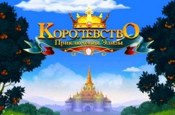 Королевство. Приключение Элизы (2012) Android