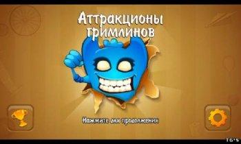 Аттракционы Гримлинов (2013) Android