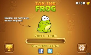 Нажми на Лягушку / Tap the frog (2013) Android