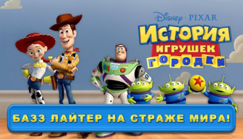 История игрушек: Городки (2013) Android