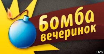 Игры для вечеринок (2013) Android