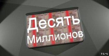 10 миллионов (2013) Android