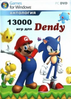 Антология 13000 игр для Dendy (эмулятор на Win - VirtuaNES [Eng] (v0.93) ) [2010]