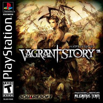 Vagrant Story [NTSC/RUS]